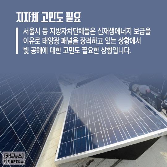 [카드뉴스] 태양광 패널 '빛 공해'